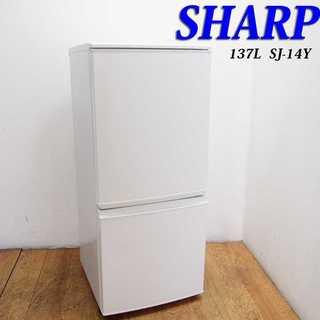 便利などっちもドア 137L 冷蔵庫 EL10