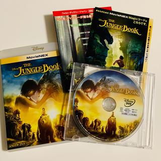 ディズニー(Disney)のジャングル・ブック MovieNEX('16米)   DVDのみ(キッズ/ファミリー)