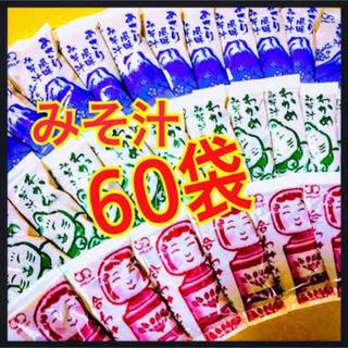 みそ汁★味噌汁60袋(インスタント食品)