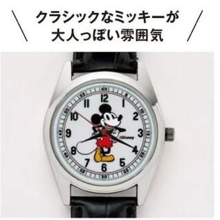 ミッキーマウス - オトナミューズ 7月号 付録♥ミッキーマウス♥大人の腕時計