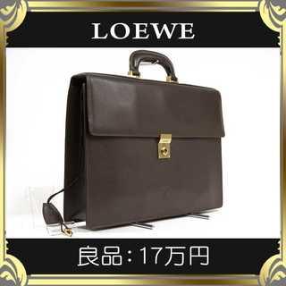 ロエベ(LOEWE)の【真贋査定済・送料無料】ロエベのビジネスバッグ・良品・本物・希少(ビジネスバッグ)