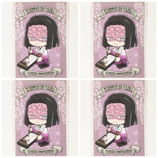 新品★鬼滅の刃【産屋敷耀哉】特典★ポストカード★4枚セット(カード)
