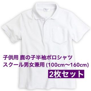 【新品】子供用 鹿の子半袖ポロシャツ スクール男女兼用 2枚セット(Tシャツ/カットソー)