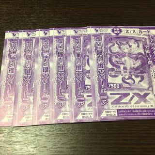 Vジャンプ 7月号付録 ゼクス 空虚に届いた鍵穴 クートニア 6枚セット(カード)