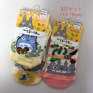 ジブリ(ジブリ)の新品☆ ジブリ となりのトトロ 靴下 2足セット(13-19cm)(靴下/タイツ)