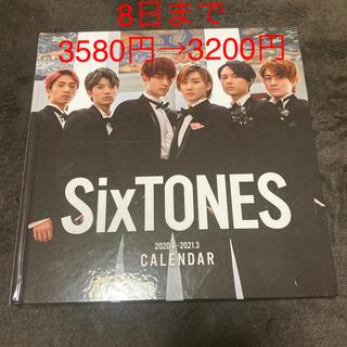 SixTONESカレンダー2020