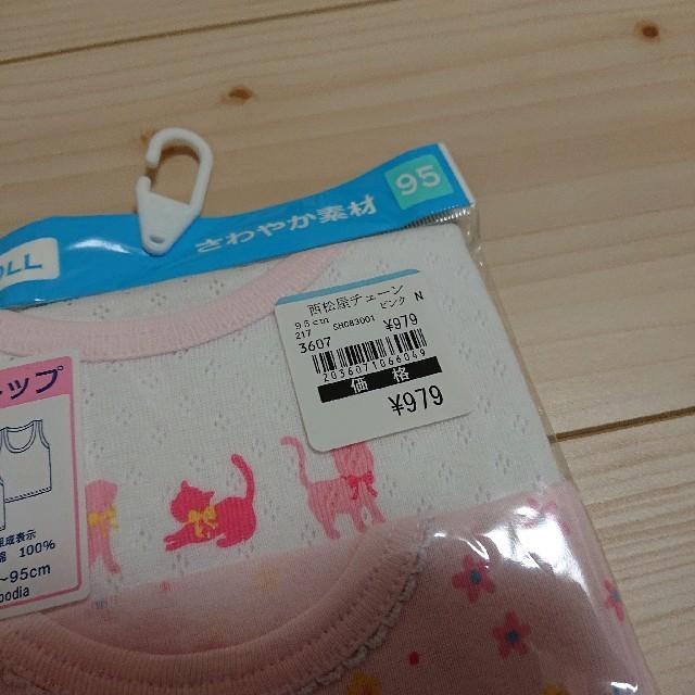西松屋(ニシマツヤ)の西松屋 肌着 95 新品  キッズ/ベビー/マタニティのキッズ服女の子用(90cm~)(下着)の商品写真