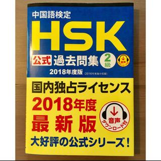 HSK2級 公式問題集 2018年度版(資格/検定)