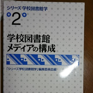 シリ-ズ学校図書館学 第2巻(人文/社会)