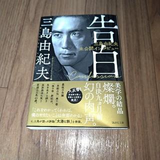 告白 三島由紀夫未公開インタビュー(文学/小説)