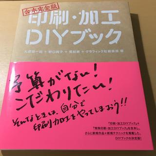 印刷加工DIYブック 完全版(趣味/スポーツ/実用)
