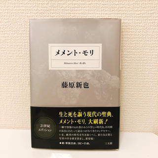 メメント・モリ 死を想え(趣味/スポーツ/実用)