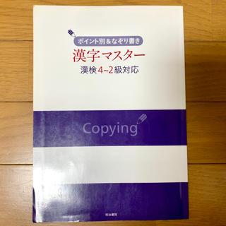 『ポイント別&なぞり書き漢字マスター』(資格/検定)