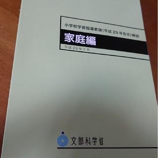 小学校学習指導要領解説 家庭編 平成29年告示 平成29年7月(人文/社会)