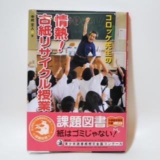 【コロッケ先生の情熱!古紙リサイクル授業】児童書  本  中古   送料込み (絵本/児童書)