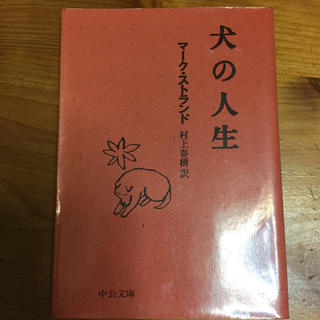 犬の人生(文学/小説)