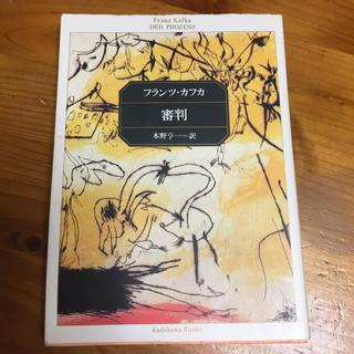 審判(文学/小説)