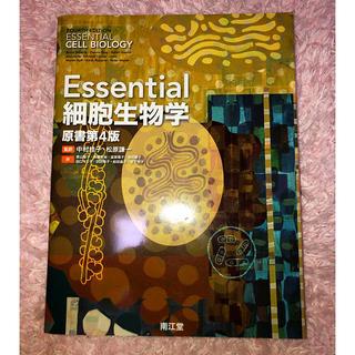 Essential 細胞生物学 原書 第4版(語学/参考書)