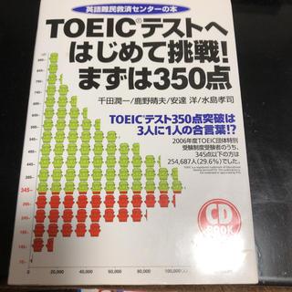 「TOEICテストへはじめて挑戦!まずは350点」(語学/参考書)