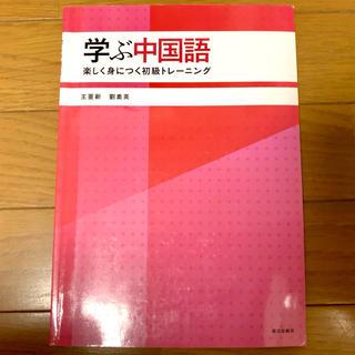 『学ぶ中国語 楽しく身につく初級トレ-ニング』(未開封CD付き)(語学/参考書)