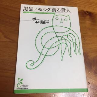 黒猫/モルグ街の殺人 他6編(文学/小説)