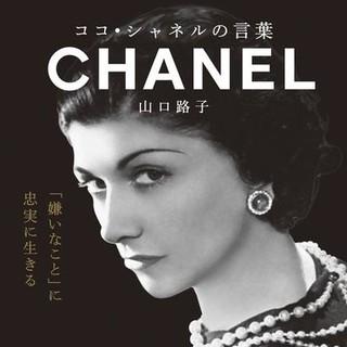 シャネル(CHANEL)のココ シャネルの言葉(文学/小説)