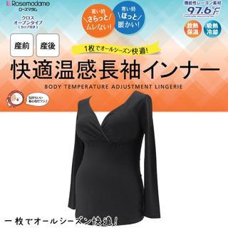 授乳兼用 快適温感長袖インナー ブラック(マタニティトップス)