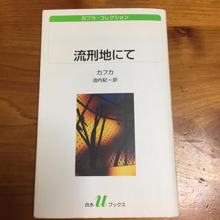 流刑地にて(文学/小説)