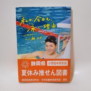 【私が今日も、泳ぐ理由 パラスイマ-一ノ瀬メイ】児童書  推薦図書 中古(絵本/児童書)