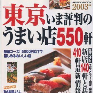 東京今評判のうまい店550軒(料理/グルメ)
