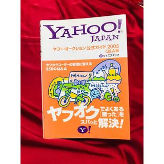送料込み ヤフー・オークション公式ガイド 2005 Q&A編(趣味/スポーツ/実用)