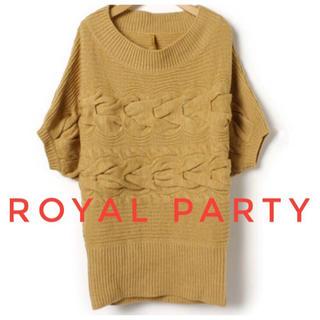ロイヤルパーティー(ROYAL PARTY)のROYAL PARTY【美品】ケーブル編み ドルマン ニット(ニット/セーター)