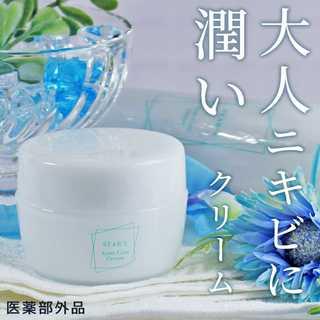医薬部外品 薬用 ニキビクリーム ケア 予防 50g(ボディクリーム)