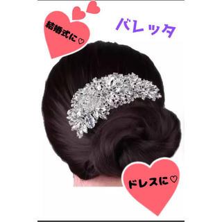 綺麗髪飾り❤ヘッドドレス❤バレッタ❤ヘアアクセサリー(バレッタ/ヘアクリップ)