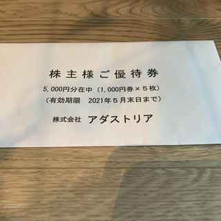 GLOBAL WORK - アダストリア 株主優待券 5000円