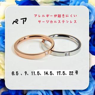 アレルギー対応ステンレス製CZキュービックジルコニアリング指輪ピンキーペアリング(リング(指輪))