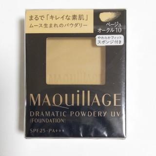 マキアージュ(MAQuillAGE)のマキアージュドラマティックパウダリーUV(その他)