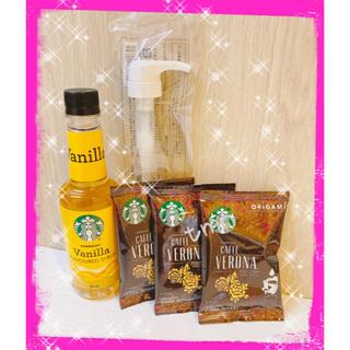 スターバックスコーヒー(Starbucks Coffee)のラスト3❗️スターバックス☆おうちカフェセット☆ヴェロナ&バニラシロップ(コーヒー)