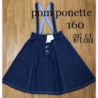 pom ponette - ポンポネット スカート 肩ベルト付き 新品 未使用 160 かわいい 女の子