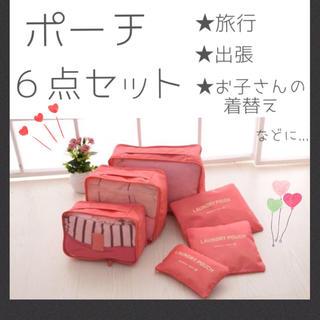 【6点セット★】収納ポーチ トラベルポーチ バッグ 3カラー 赤ちゃん 子供(ポーチ)