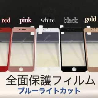 ゴールド大人気 ブルーライト ガラスフィルム  目の保護!(iPhoneケース)