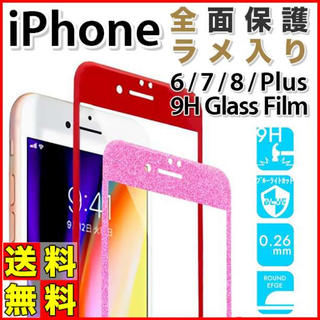 送料込 iPhone 9H ラメ入り 強化ガラスフィルム 6 7 8 plus(保護フィルム)
