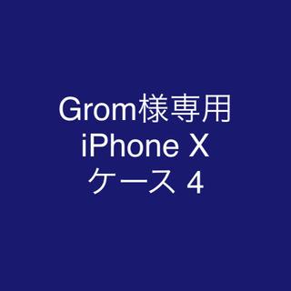 Grom様専用 iPhone X ケース 4 (iPhoneケース)