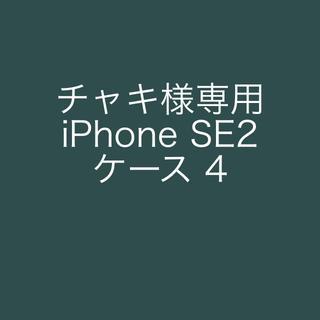 チャキ様専用 iPhone SE2 ケース 4 (iPhoneケース)