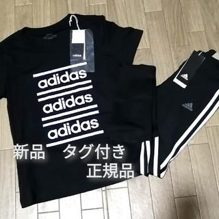 アディダス(adidas)の新品 adidas 上下セット BLACK(Tシャツ(半袖/袖なし))