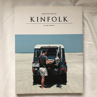KINFOLK JAPAN EDITON VOLUME TWO(アート/エンタメ/ホビー)