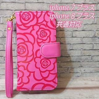 カメリアデザイン ピンク iPhone7プラス/8プラス共通対応 ◇D2(iPhoneケース)