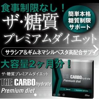 ザ・カーボハイドレートプレミアム ダイエット ザ糖質プレミアムダイエット(その他)