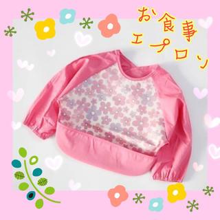 お食事エプロン 花柄 ピンク 北欧 長袖 離乳食 砂遊び ベビー キッズ(お食事エプロン)