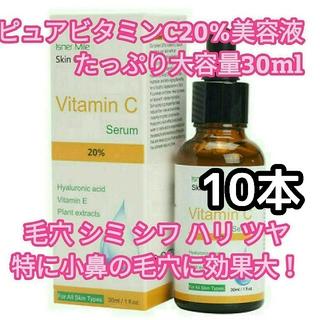 ビタミンC美容液(美容液)